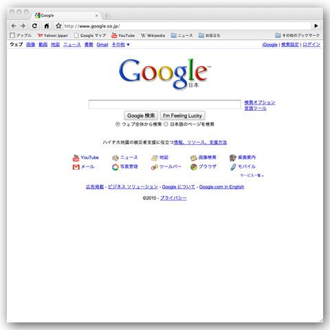 Google Chrome Mac版