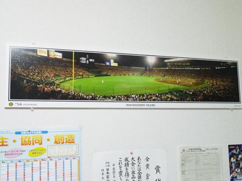 甲子園球場パノラマ写真