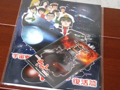 「宇宙戦艦ヤマト復活篇」公開記念フレーム切手セット