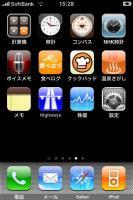 My iPhone ホーム 4 (100219)