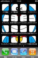 My iPhone ホーム 5 (100219)