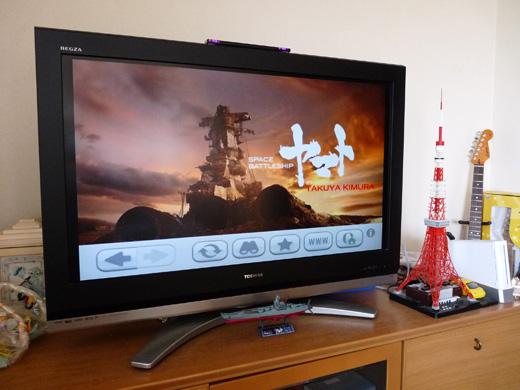 TVで見るSPACE BATTLESHIP ヤマト 公式WEBサイト