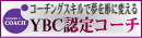 コーチングで仙台を活性化させるYBC認定コーチコーチエンブレム