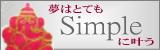 """宮城県仙台市でコーチングをしているandyのブログ""""simple"""""""