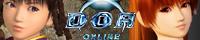 DOA ONLINE(デッドオアアライブオンライン)