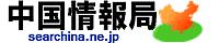 中国情報局