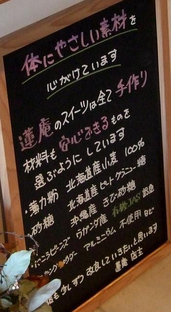 蓮庵0020