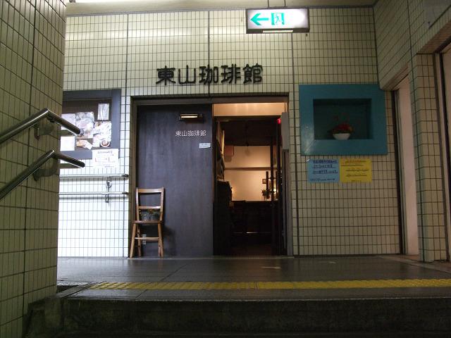 東山珈琲館20004