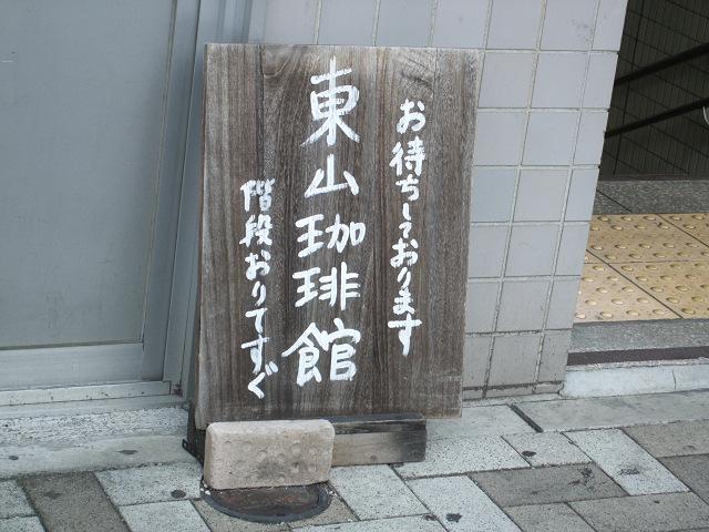 東山珈琲館20005