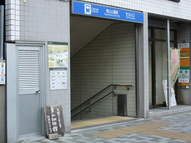 東山珈琲館20006
