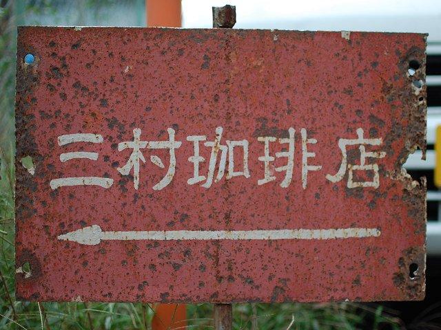 三村珈琲0006