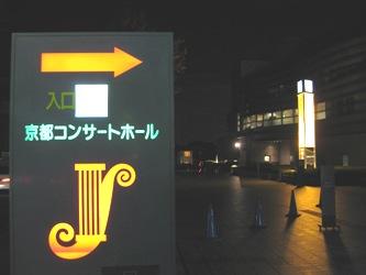 京都府立医科大学交響楽団 シベリウス交響曲第2番 他 のコンサート感想。