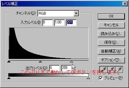 20090422レベル補正004