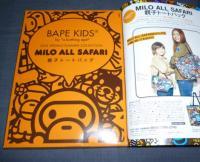 BAPE KIDS雑誌の付録