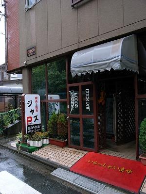川越 市 漫画 喫茶