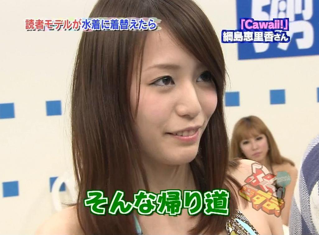 綱島恵里香 超美人読者モデルの水着キャプ画像(エロ・アイコラ画像)