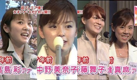 フジテレビ女子アナ プレミア入社式画像 後半キャプ画像(エロ・アイコラ画像)