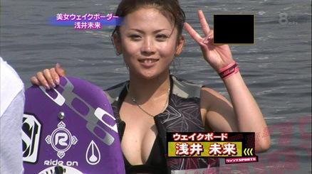 浅井未来 美女ウェイクボーダーキャプ画像(エロ・アイコラ画像)
