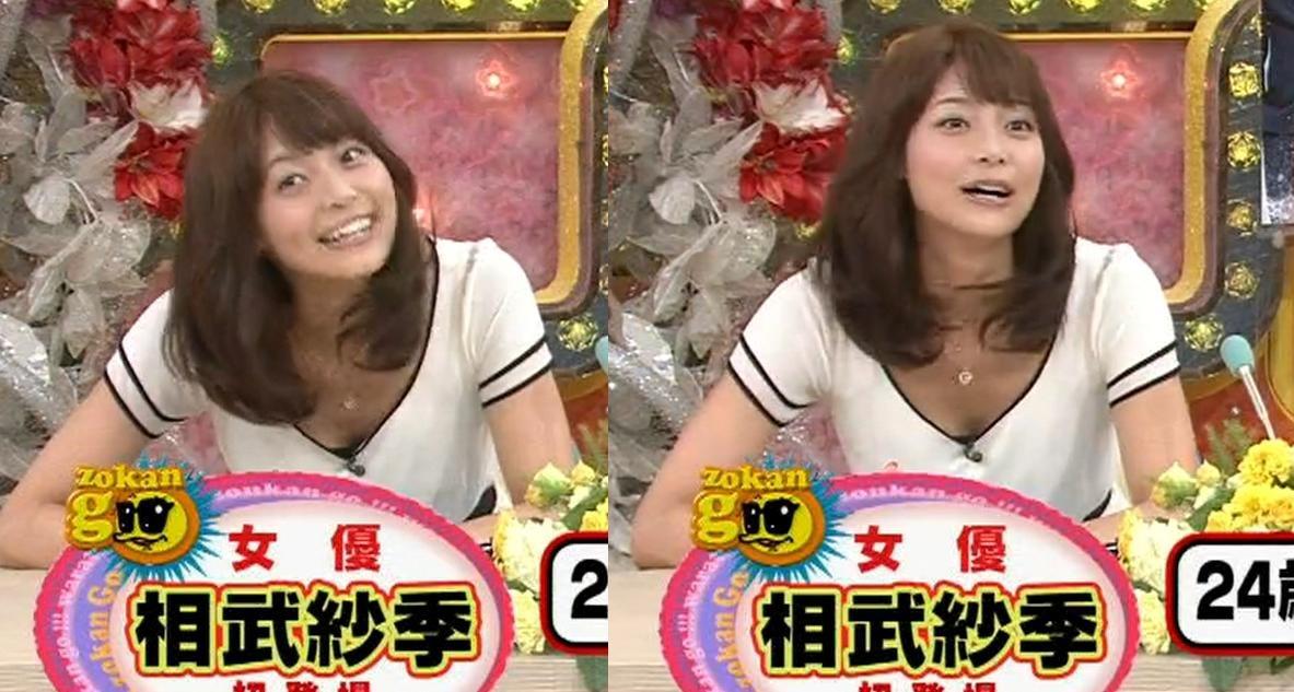 相武紗季 前かがみで胸チラ!キャプ画像(エロ・アイコラ画像)
