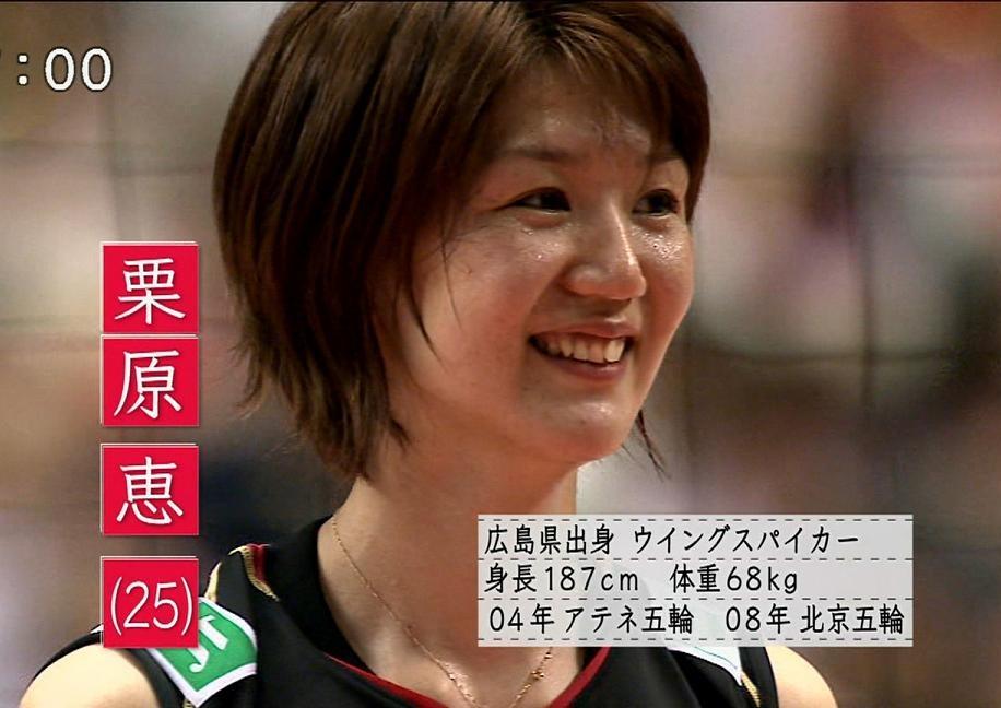 栗原恵 美人バレーボール選手キャプ画像(エロ・アイコラ画像)