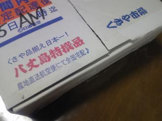20081215223057.jpg
