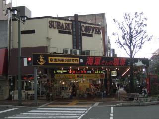 スバルコーヒー店