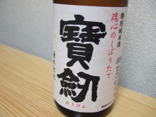 宝剣酒造4