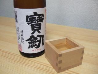 宝剣酒造5