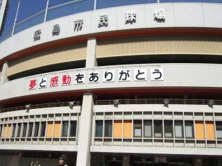広島市民球場正面