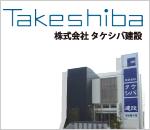 株式会社 タケシバ建設