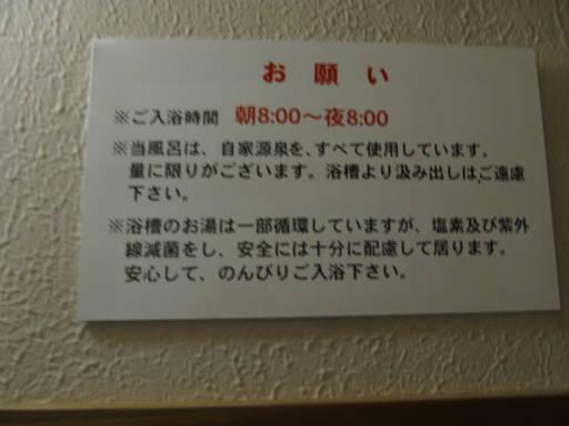 20110515・上野鉱泉05-06