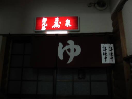 20110515・上野鉱泉09-10