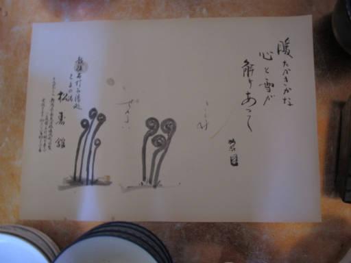 20110515・上野鉱泉13