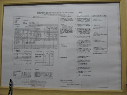 20110515・松之山上野鉱泉効能2