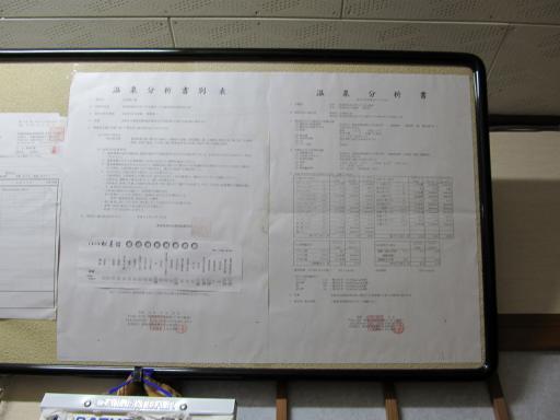 20110515・松之山上野鉱泉効能1