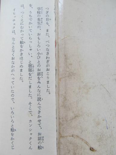 20110624・子供の頃読んだ本1-06
