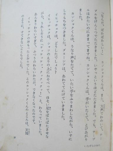 20110624・子供の頃読んだ本1-05