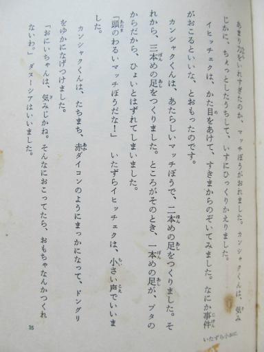 20110624・子供の頃読んだ本1-03