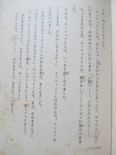 20110624・子供の頃読んだ本1-09