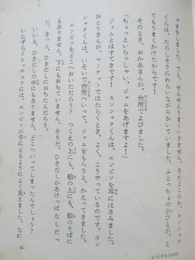20110624・子供の頃読んだ本1-07