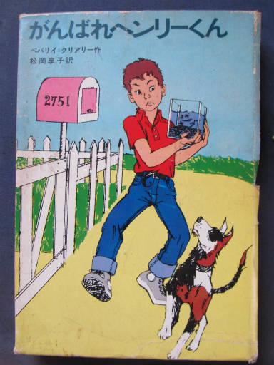 20110624・子供の頃読んだ本2-01