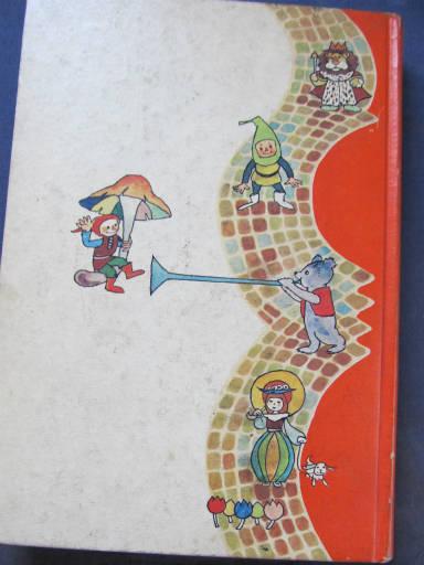 20110624・子供の頃読んだ本2-07