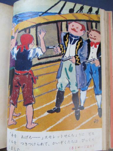 20110624・子供の頃読んだ本2-11
