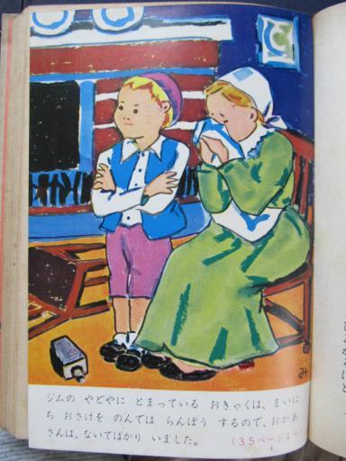 20110624・子供の頃読んだ本2-10