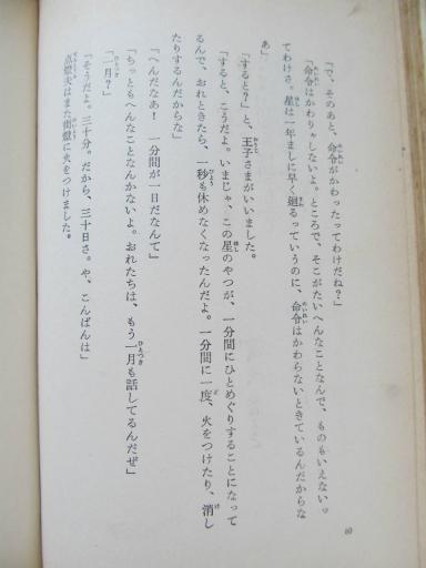 20110624・子供の頃読んだ本3-03