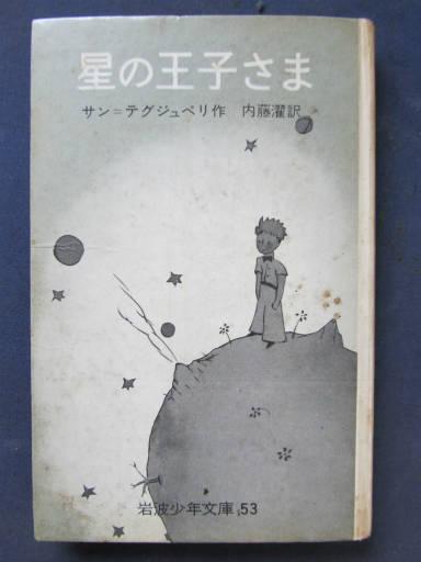 20110624・子供の頃読んだ本3-01