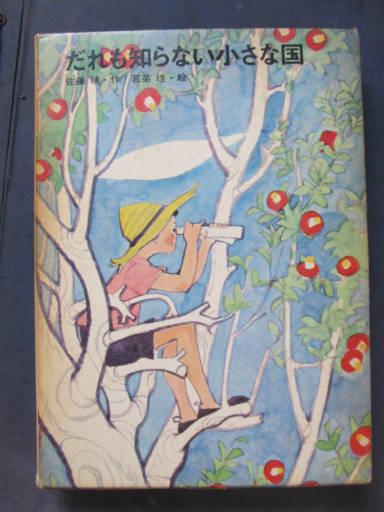 20110624・子供の頃読んだ本3-12
