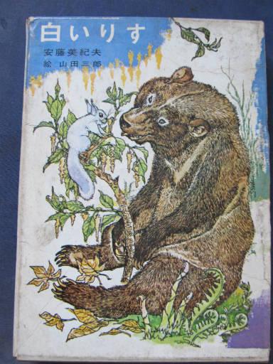 20110624・子供の頃読んだ本3-09