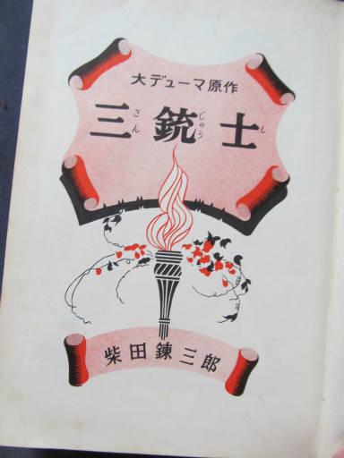 20110624・子供の頃読んだ本4-03