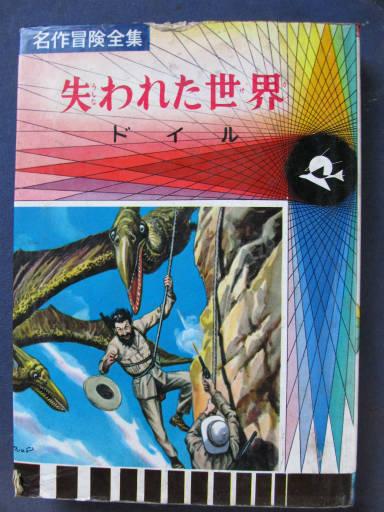 20110624・子供の頃読んだ本4-10